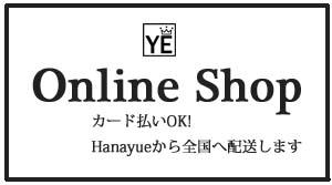 Hanayue公式オンラインショップ
