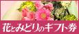 お花のギフト券*花とみどりのギフト券*
